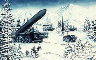 Стратегический ракетный комплекс РТ-2ПМ «Тополь» (СССР)