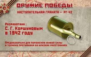 Ручная граната РГ-42 с запалом УЗРГ (СССР)
